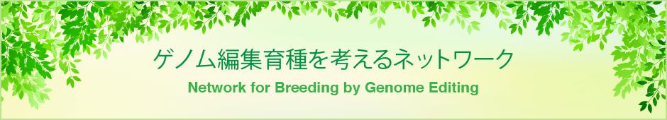 ゲノム編集育種を考えるネットワーク|産学共創プラットフォーム共同研究推進プログラム OPERA「食と先端技術共創コンソーシアム」